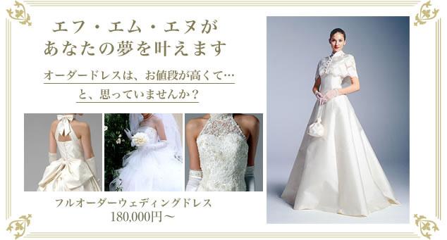 オーダーウェデイングドレス工房FMNがあなたの夢をかなえます。フルオーダーウエディングドレス150,000円から