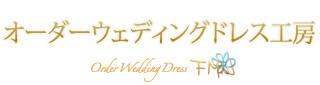 オーダーウエディングドレス工房FMN(東京都港区南青山)