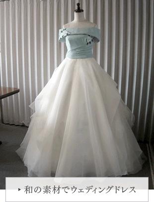 和の素材でウェディングドレス