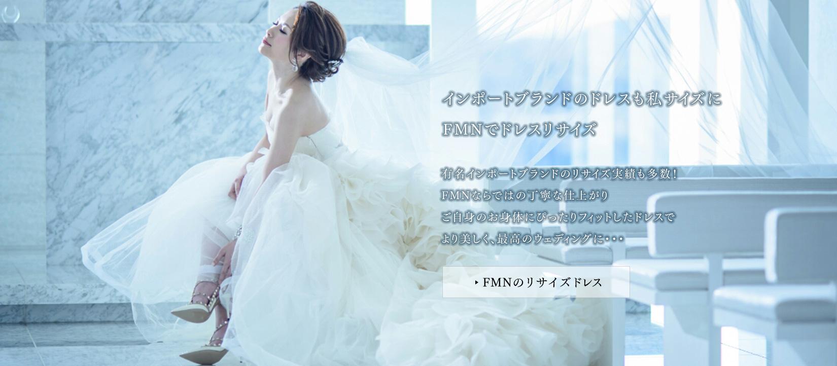 インポートブランドのドレスも私サイズにFMNでドレスリサイズ